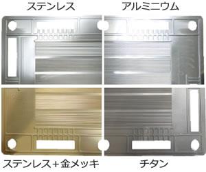 ステンレス・アルミニウム・金メッキ・チタン、4種類のセパレーター