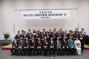 経済産業省おもてなし経営企業選選出記念式典
