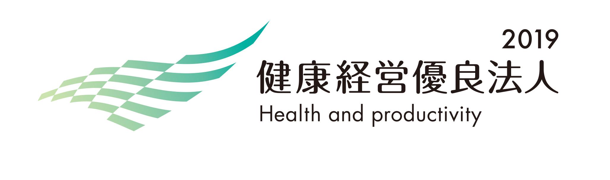 健康経営優良法人2018認証マーク